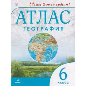Атлас. География. 6 класс. Учись быть первым