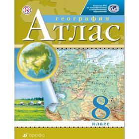 Атлас. География. 8 класс
