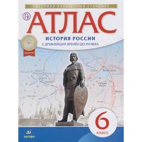 Атлас. История России, с древних времен до XVI века. 6 класс.