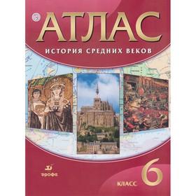 Атлас. История средних веков. 6 класс