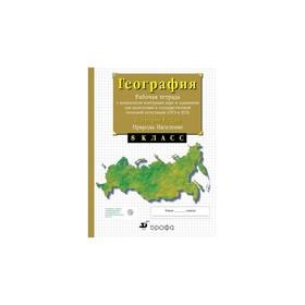 География России 8 кл. Раб. тетр.+ к/к /ЕГЭ/ Сиротин // /ФГОС/ (2020)