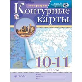Контурные карты ДФ География 10-11 кл. // (2020)