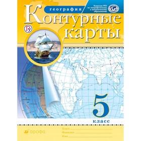Контурные карты ДФ География 5 кл. // (2020)