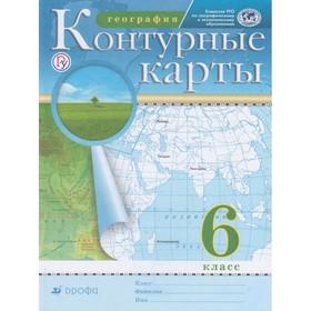 Контурные карты ДФ География 6 кл. // (2020)