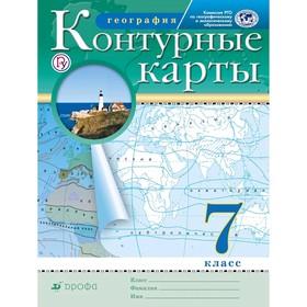 Контурные карты ДФ География 7 кл. // (2020)