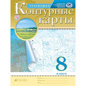 Контурные карты ДФ География 8 кл. // (2020)