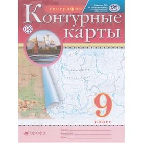 Контурные карты ДФ География 9 кл. // (2020)