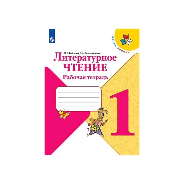 Рабочая тетрадь «Литературное чтение», 1 класс, Бойкина /Климанова/Школа России/ФП2019 (2020)