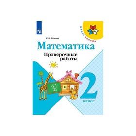 Математика 2 кл. Проверочные работы /к уч.Моро/ Волкова ФП2019 (2020)