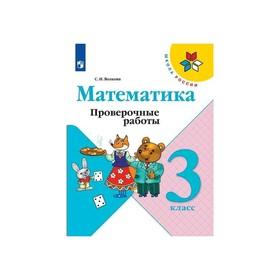 Математика 3 кл. Проверочные работы /к уч.Моро/ Волкова ФП2019 (2020)