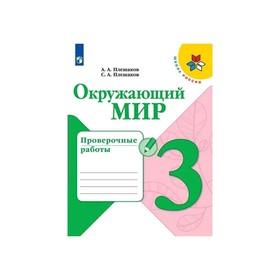 Окружающий мир 3 кл. Проверочные работы Плешаков /Школа России/ФП2019 (2020)