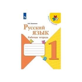 Рабочая тетрадь «Русский язык», 1 класс, Канакина ФП2019 (2020)