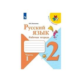 Рабочая тетрадь «Русский язык», 1 класс, в 2-х частях, часть 1, Канакина ФП2019 (2020)