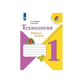 Технология 1 кл. Раб. тетр. /Школа России/ Лутцева ФП2019 (2020)
