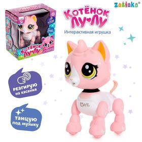 Интерактивная игрушка «Кошка» катается, свет, звук, реагирует на хлопки