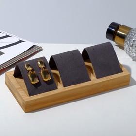 Подставка под серьги, дерево, 3 пары, 15.5*6,8, цвет чёрный
