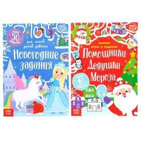 Набор книг с наклейками «Новогодние задания для девочки», 2 шт. по 12 стр.
