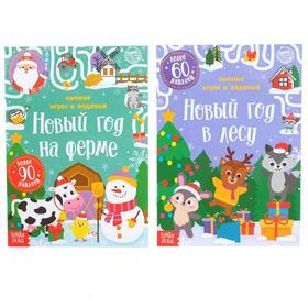 Набор книг с наклейками «Новый год в лесу», 2 шт. по 12 стр.