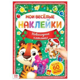 """Книга с многоразовыми наклейками """"Новогодние хлопоты"""", 4 стр., формат А4"""