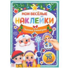 """Book with reusable stickers """"My funny stickers. Winter holidays"""""""