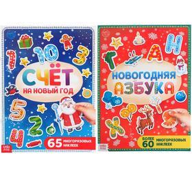 """Набор книг с многоразовыми наклейками """"Новогодняя азбука и счёт"""", 2 шт., формат А4"""