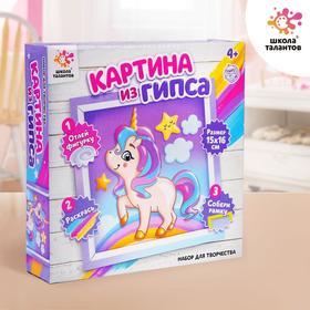Art set for Painting plaster one unicorn's