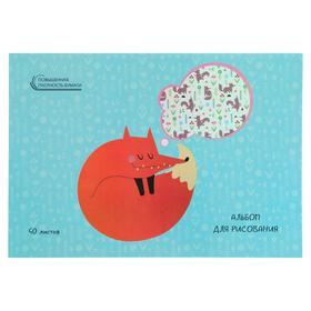 """Альбом для рисования А4, 40 листов на клею """"Сладостные мечты"""", обложка мелованный картон, голография, блок офсет 120 г/м2"""