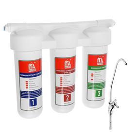Система для фильтрации воды ITA Filter BRAVO TRIO, норма