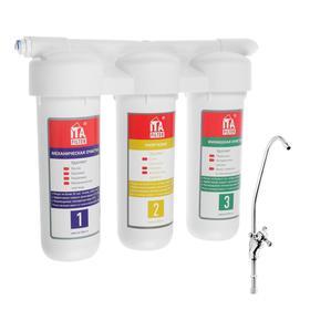 Система для фильтрации воды ITA Filter BRAVO TRIO, умягчение воды