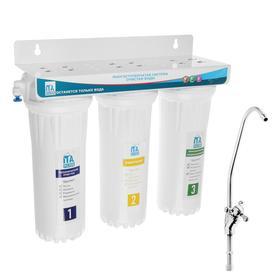Система для фильтрации воды ITA Filter Онега, 3-х ступенчатый, умягчение воды