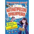«Математические приключения», Поттер Уильям - фото 976743