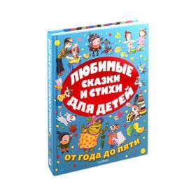 Любимые сказки и стихи для детей от года до пяти, Маршак С.Я.