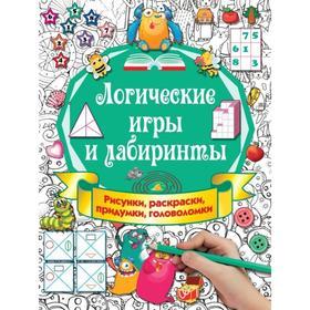 «Логические игры и лабиринты», Дмитриева В.Г