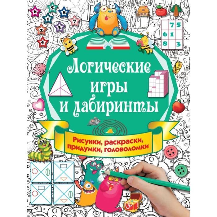 «Логические игры и лабиринты», Дмитриева В.Г - фото 105684392