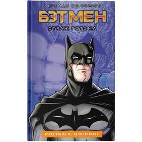 «Бэтмен. Страж Готэма», Мэттью К. Мэннинг