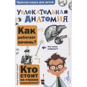 «Увлекательная анатомия», Пахневич А.В.