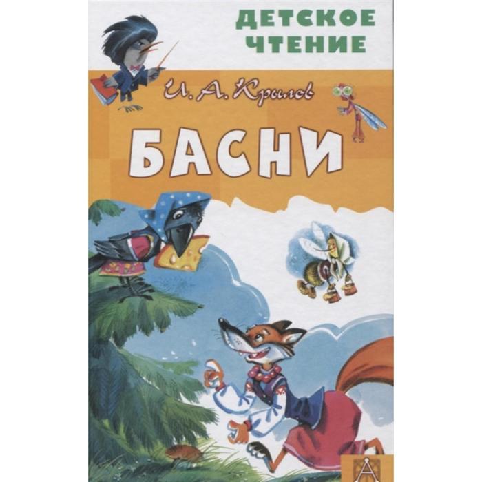 Басни Крылов И.А. - фото 970144