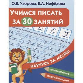 Учимся писать за 30 занятий, Узорова О.В., Нефедова Е.А.