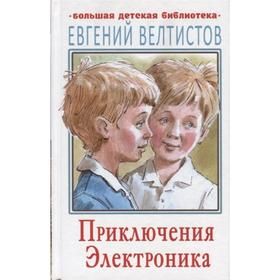 Приключения Электроника, Велтистов Е.С.