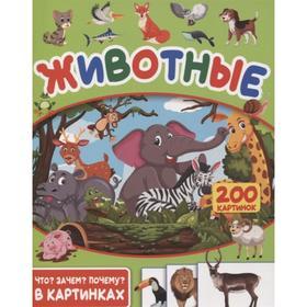 Животные. 200 картинок Светлана Пирожник