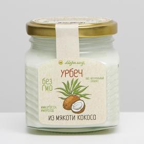 Урбеч из мякоти кокоса 230 г.