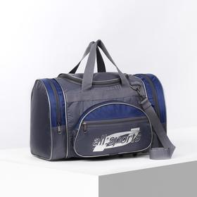 Сумка спортивная, отдел на молнии, 3 наружных кармана, длинный ремень, цвет серый/синий