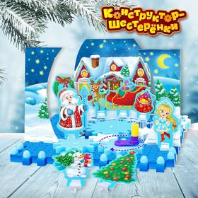 Конструктор-шестерёнки «Дед мороз и Снегурочка», 81 деталь