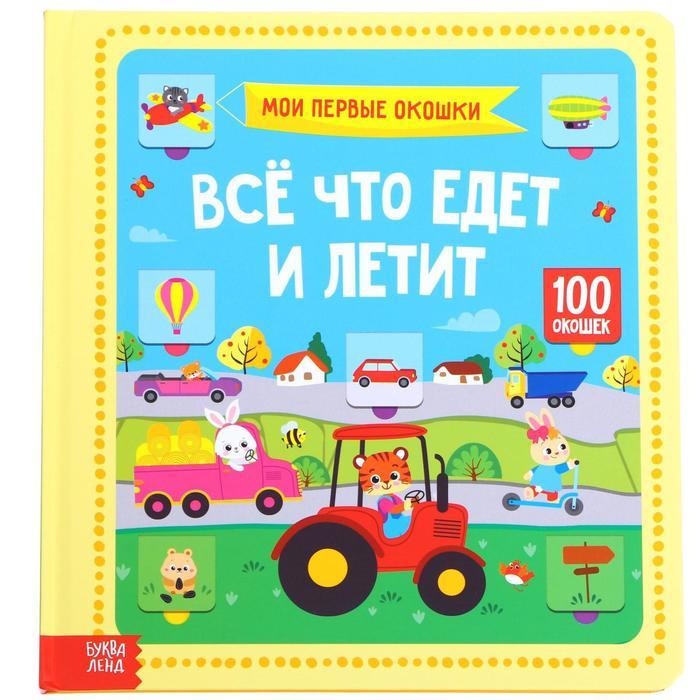 Книга картонная в твердом переплете 100 окошек «Всё, что едет и летит», 12 стр. - фото 971714
