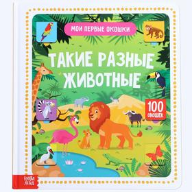 """Book 100 cardboard boxes """"Are different animals"""""""