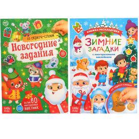 Набор книг со скретч- слоем и многоразовыми наклейками «Загадки и задания от Дедушки Мороза»