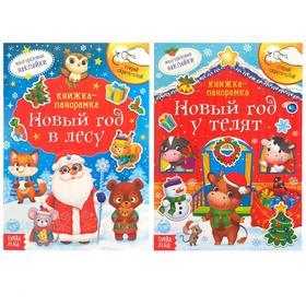Набор книг со скретч-слоем и многоразовыми наклейками «Наш весёлый Новый год», 2 шт.