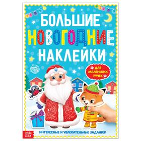 """Book jobs """"Large Christmas stickers. Santa Claus"""", 16 PP."""