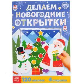 Книжка с наклейками «Делаем новогодние открытки», 20 стр.