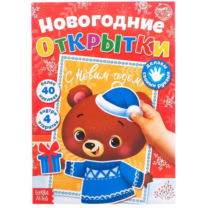 Книжка с наклейками «Новогодние открытки», 20 стр.